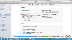 iTunes画面3