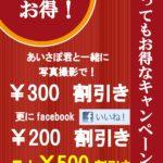 iPhone修理あいさぽ大阪梅田店 キャンペーン情報