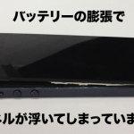 iPhone修理あいさぽ【週刊SPA!】に掲載されました。