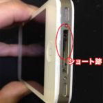 iPhoneが突然、充電できなくなってしまった!