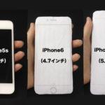 【持ってみて比較】iPhone6・6Plus画面サイズを5sと比べてみました。