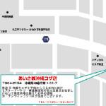 iPhone修理あいさぽ「沖縄コザ」「つくば」店 OPEN!!