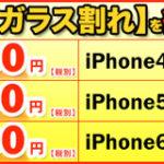 iPhone6ガラス割れ修理料金プライスダウン!
