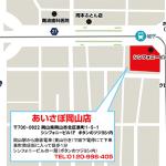 あいさぽ岡山店 OPENしました!
