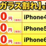 iPhone5/5C/5Sガラス割れ修理料金プライスダウン!