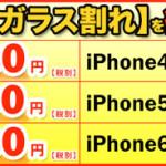 iPhone6ガラス・画面・液晶修理のお値段がドドーンとプライスダウン!