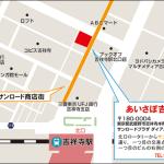 あいさぽ吉祥寺店OPENしました!