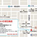 あいさぽ広島店OPENしました!