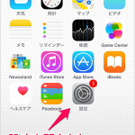 iPhoneで各アプリのバッテリー使用状況を確認しよう!