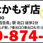 あいさぽ堺なかもず店10月3日OPEN!!!