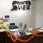 10月よりあいさぽ新宿本店が営業時間を拡大!