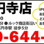 iPhone修理あいさぽ豊橋店オープン!!