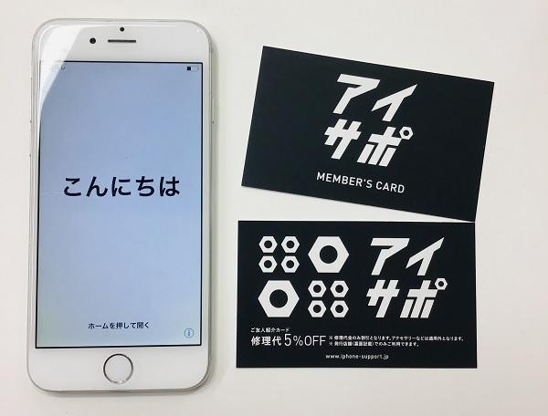アイサポ 会員カード