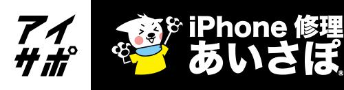 iPhone修理アイサポ(あいさぽ)HOME