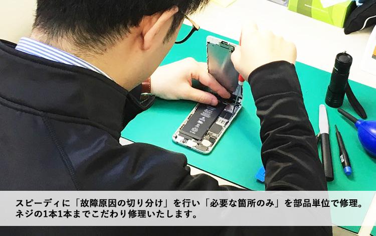 iPhoneの修理作業風景