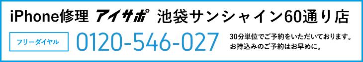 アイサポ池袋店 電話番号