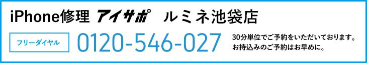 池袋店電話番号