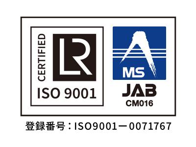 国際品質基準ISO