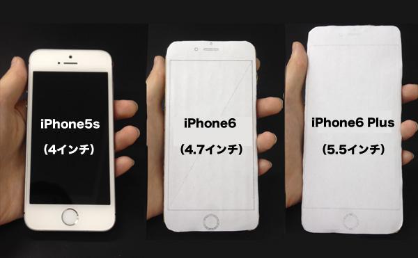 iPhone6、6plus持ってみた