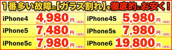 iPhone画面の損傷修理プライスダウン