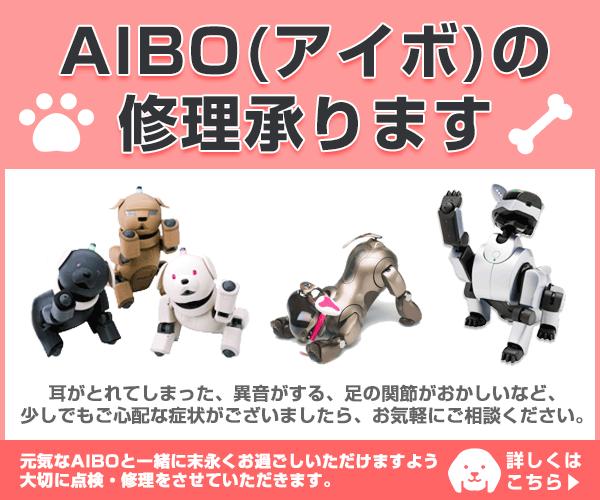 AIBO(アイボ)の修理