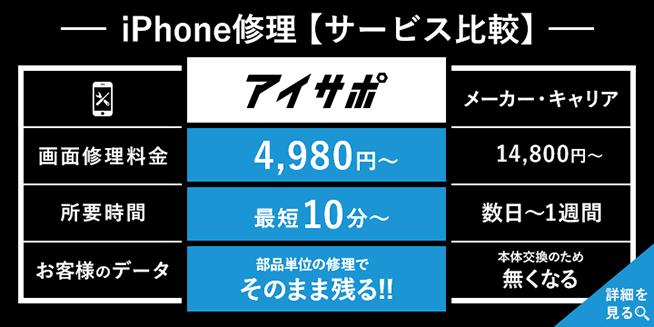 iPhone修理【サービス比較】