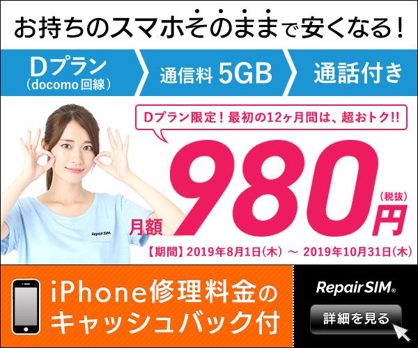 格安SIMを選ぶならリペアSIM