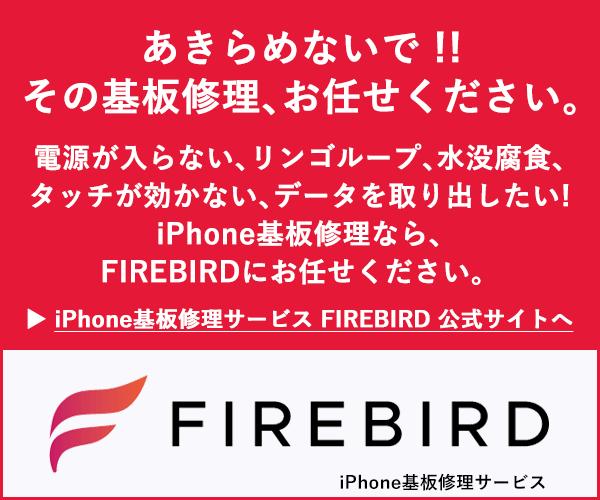 iPhone基板復旧サービスFIREBIRED