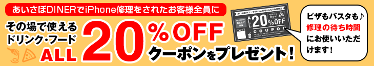20%OFFクーポンプレゼント