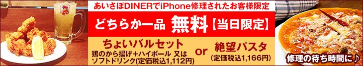 あいさぽDINERでiPhone修理をされたお客様限定、ちょいバルセットか絶望パスタのどちらか一品無料!