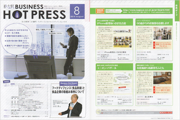 那古野BUSINESS HOTPRESS Vol.054