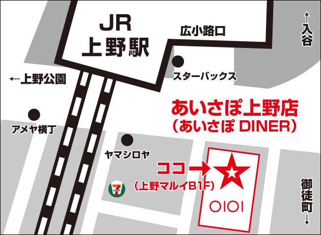 あいさぽ上野マルイ店