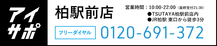 iPhone修理柏駅前店詳細