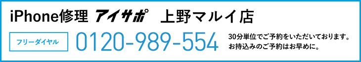 iPhone修理アイサポ上野マルイ店電話