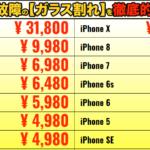 値下げのお知らせとiPhoneX修理