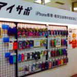 泉大津市よりお越しのお客様でiPhone 8の画面割れでご来店いただきました。