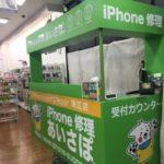 あいさぽ瑞江店オープン!!